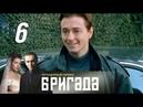 Бригада - 6 серия 2002 Драма, криминал, боевик @ Русские сериалы