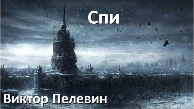 СПИ АУДИОКНИГА Виктор Пелевин