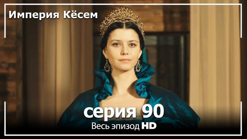 Великолепный век Империя Кёсем серия 90