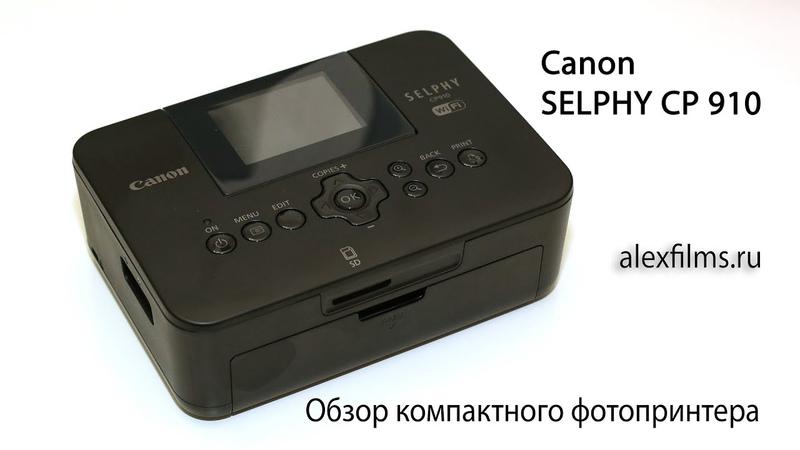Canon SELPHY CP910 Компактный фотопринтер Обзор впечатления