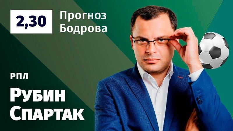 Рубин Спартак Прогноз Бодрова