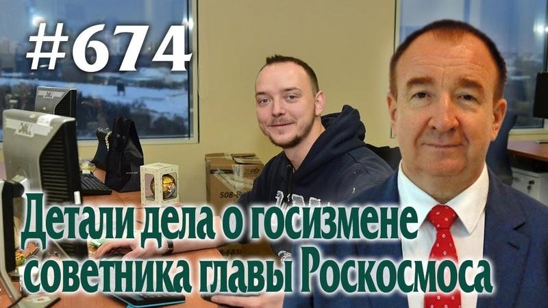 Игорь Панарин Мировая политика 674 Детали дела о госизмене советника главы Роскосмоса