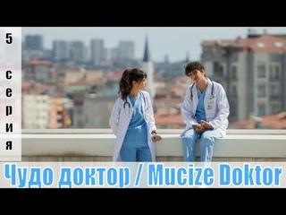 Чудо доктор / Mucize Doktor 5 серия [турецкий сериал 2019]   [сюжет, анонс]