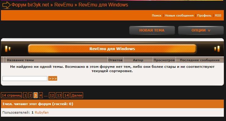 Не могу скачать последную версию RevEmu
