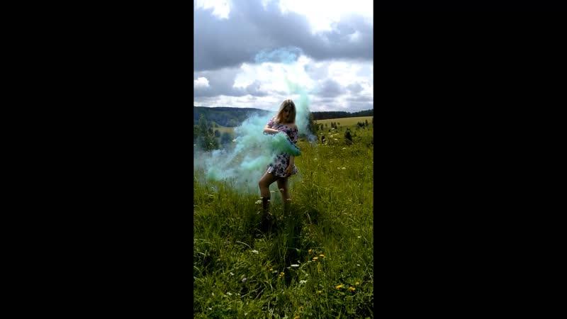 Бирюзовый дым