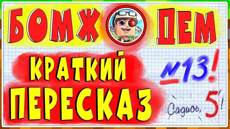 ДЕМАСТЕР БОМЖ ПЕРЕСКАЗ ВЫЖИВАНИЕ БОМЖА В РОССИИ БОМЖ 2 КР