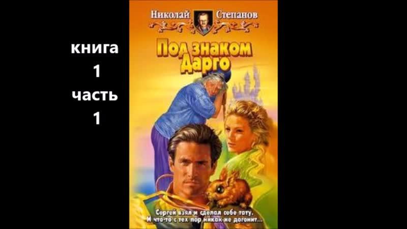 Степанов Николай – Под знаком Дарго [Широкая Ксения]аудиокнига 1, часть 1