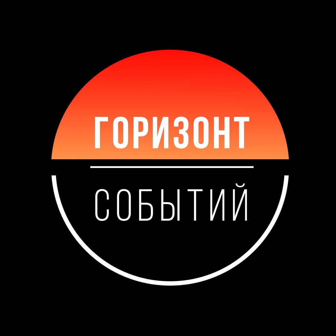 Афиша Ульяновск Горизонт Событий / ШСА УлГТУ