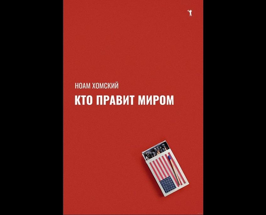 """Ноам Хомский. """"Кто правит миром?"""" (2019)"""