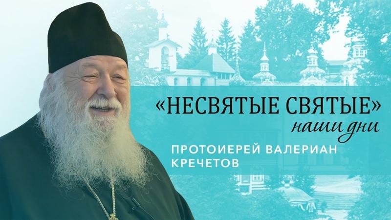 Протоиерей Валериан Кречетов о старчестве и духовной жизни в наши дни