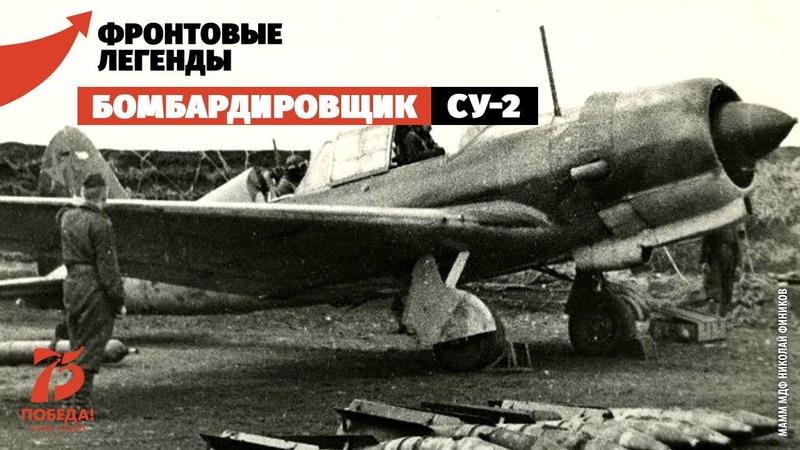 Бомбардировщик Су-2: предок ПАК ФА