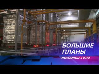 В Новгородской области создается уникальное для России производство базальтового волокна
