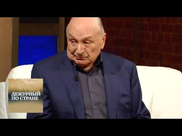 Дежурный по стране с Михаилом Жванецким Выпуск от 07 04 19
