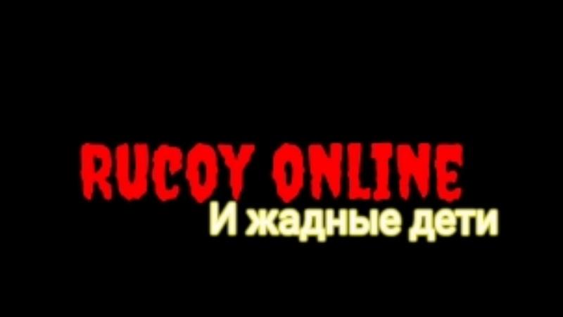 Rucoy online PvP fan
