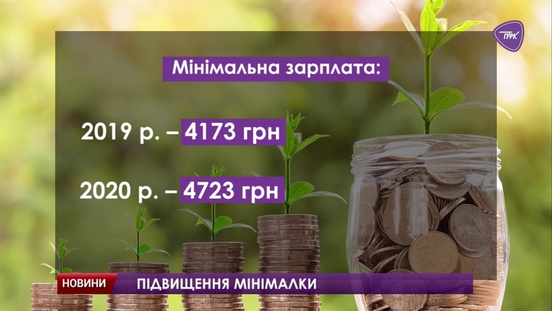 У 2020 році зростуть мінімальна зарплата та прожитковий мінімум