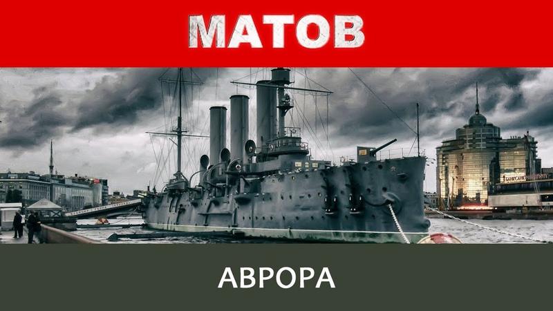 Алексей Матов - Аврора