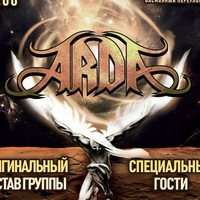Логотип  ARDA