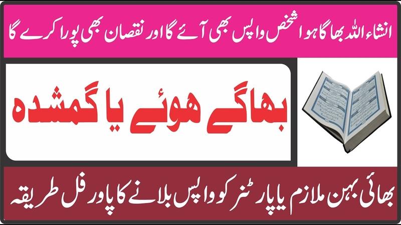 Wazifa for Lost Person to Come Back Munajat    Bhage hue Shakhas ko Ghar Wapas Bulany ka Amal