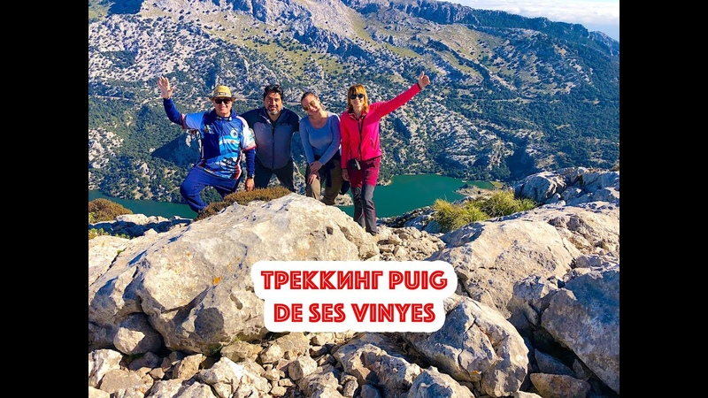 Trekking Puig de ses Vinyes Mallorca