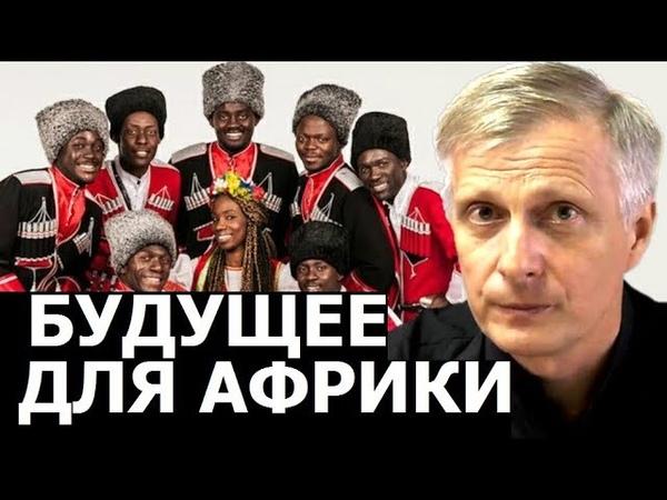 Почему 54 страны Африки уходят под Россию Валерий Пякин