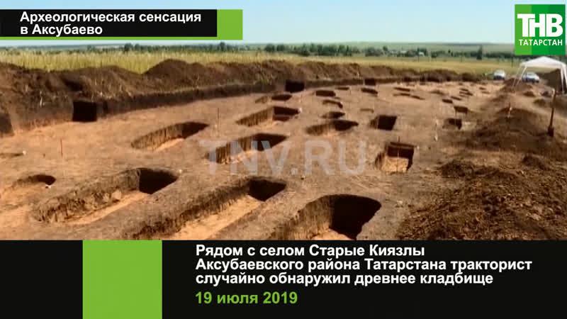 Археологическая сенсация в Аксубаево нашли булгарский могильник ТНВ