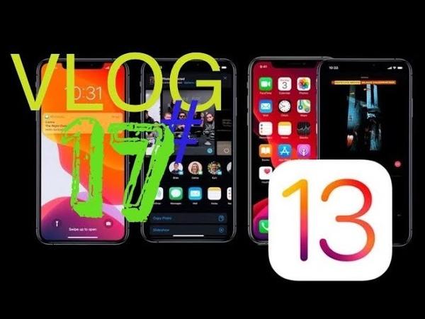 Не стоит устанавливать iOS 13 Beta2 VLOG17