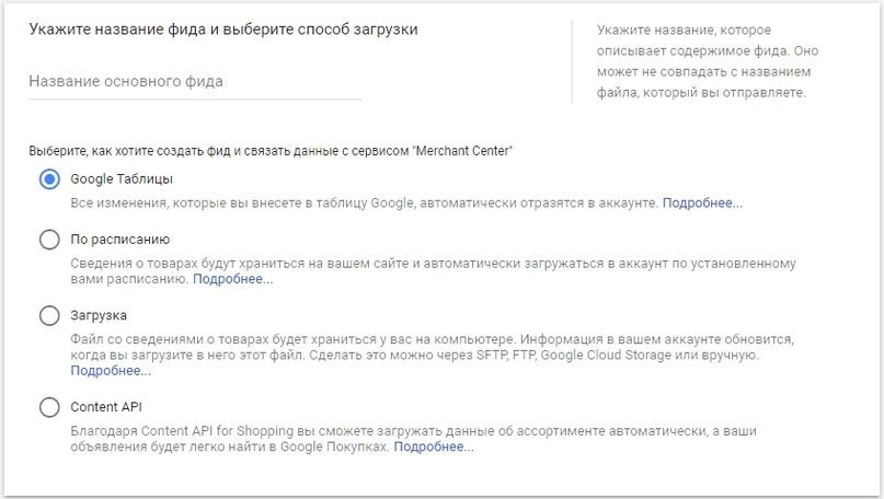 Всё про Google Merchant Center и торговые кампании Google: практическое руководство, изображение №15