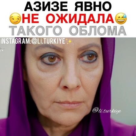 """𝐿𝒾.𝓉𝓊𝓇𝓀𝒾𝓎𝑒♥️ on Instagram: """"Рейяшка обломала Азизешку😂😭 (Все равно любовь к Азизе не пройдёт 😂♥️без неё сериал не был бы интересным) ◾️◾️◾️◾️◾️◾️◾️..."""