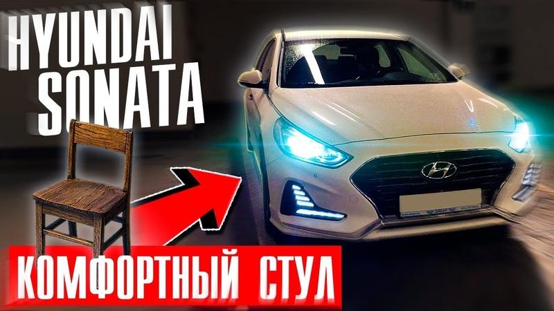 Hyundai Sonata в такси. Комфорт / КОМФОРТНЫЙ СТУЛ / ТИХИЙ