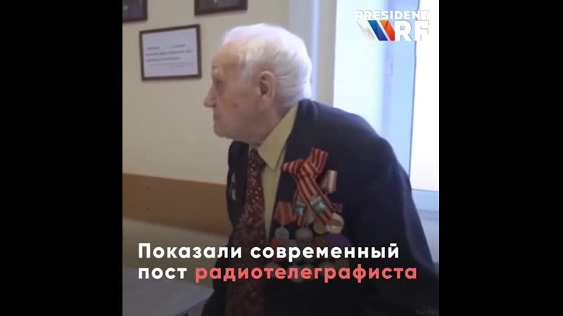 Сюрприз для 98 летнего фронтовика радиста Виктора Георгиевича Волчковича