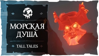Sea of Thieves: Tall Tales. Морская душа