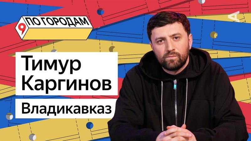 ПО ГОРОДАМ Тимур Каргинов и Владикавказ