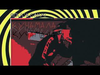 Rough gammi - кучамала (live + track)