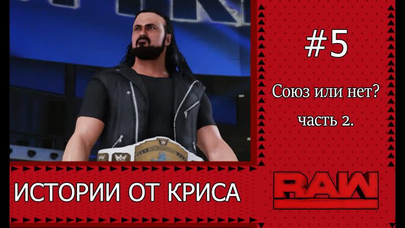 WWE от Криса 5 RAW Союз или нет часть 2