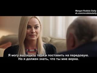 2019: Трейлер фильма Скандал (русские субтитры)