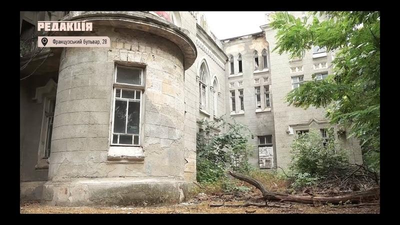 Замок для Корпорации монстровБлаготворительному фонду подарили Дачу Анатры на Французском бульваре