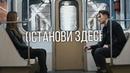 Arthur Marti Останови здесь Official mood video 2019