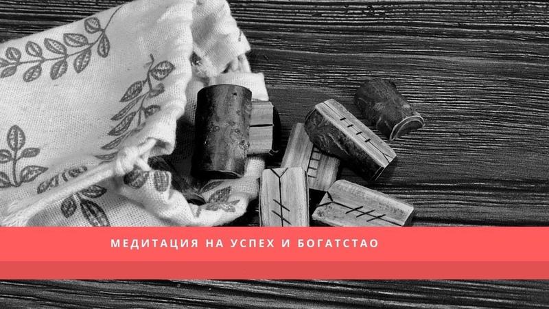Святослав Серебряков Медитация на Успех и Благополучие Ритуал Богатства Огам Руны