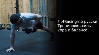 Fit4Racing-по русски. Тренировка силы,кора и баланса.