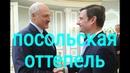 Что нужно в Минске американцам