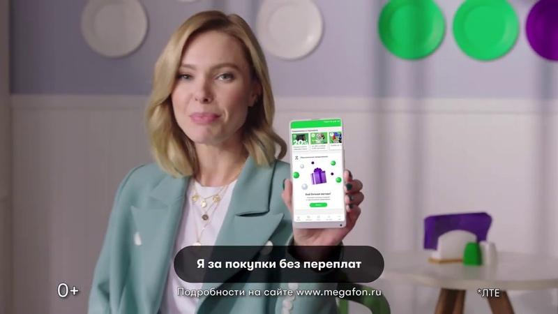 Реклама МЕГАФОН всё что люблю я всегда получу я Шоппинг с МегаФон Марианна Елисеева