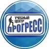 """Учебный центр """"ПРОГРЕСС"""""""