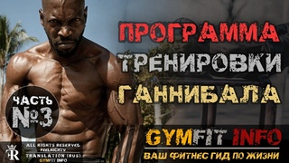 ГАННИБАЛ КИНГ. СОВЕТ от КОРОЛЯ воркаута. БРИЛЛИАНТОВЫЕ ОТЖИМАНИЯ. ЧАСТЬ 3   RUS, #GymFit INFO