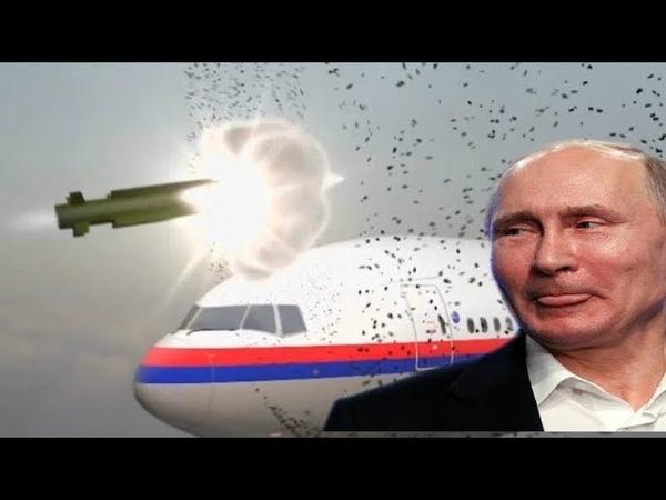 Путин сбил малайзийский Боинг
