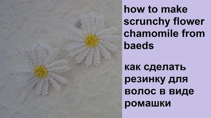 How to make a scrunchy flower Как сделать резинку для волос цветок ромашки из бисера