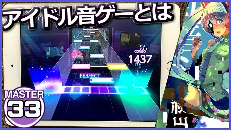 プロセカ 初音ミクの消失 MASTER 33 FC ALL PERFECT 2 プロジェクトセカイ カラフルステージ feat 初音ミク