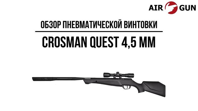Пневматическая винтовка Crosman Quest 4 5 мм