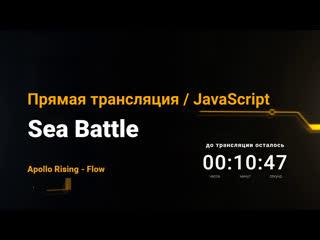 """Интенсив по JS """"Морской бой"""". День 1"""