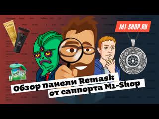 Обзор панели Remask от саппорта M1-Shop