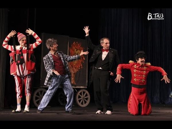 Волгоградский ТЮЗ - видеоверсия спектакля В поисках волшебства (6)